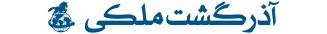 Azargasht maleki Travel Agency